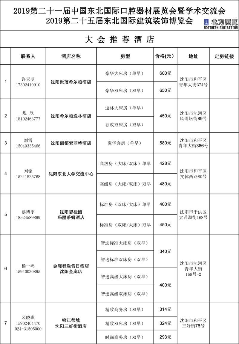2019口腔展建材展酒店服务商(1).jpg