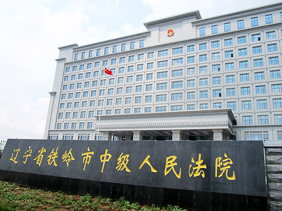 3铁岭市中级法院.jpg